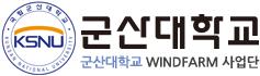 군산대학교 WINDFARM 사업단